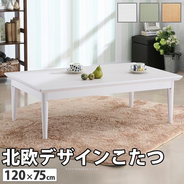 北欧 デザイン こたつ テーブル コンフィ 120×75cm 長方形 buzzhobby
