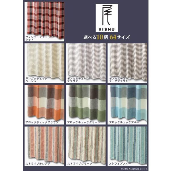 ヴィンテージデザインカーテン 幅150cm 丈135〜240cm ドレープカーテン 丸洗い 日本製 10柄 12900981|buzzhobby|06