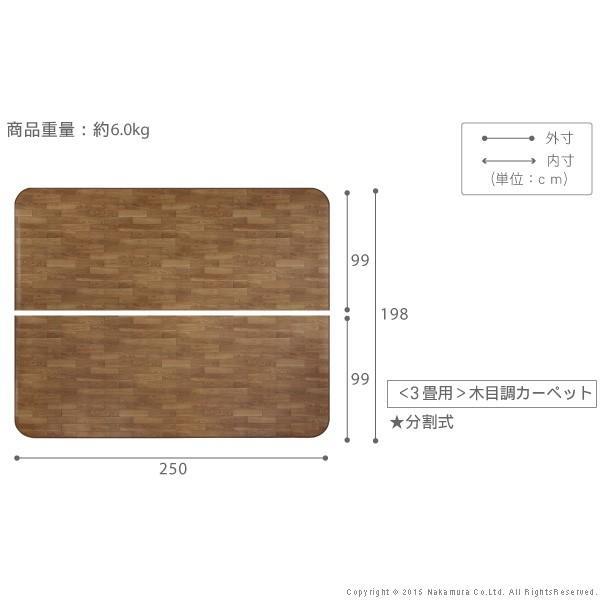 ホットカーペット カバー 木目調ホットカーペット・カバー 〔ウッディ〕 3畳用(250x198) カバーのみ 防水
