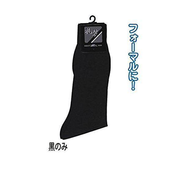 紳士 綿混礼装ソックス黒4015‐6 〔10個セット〕 45-745