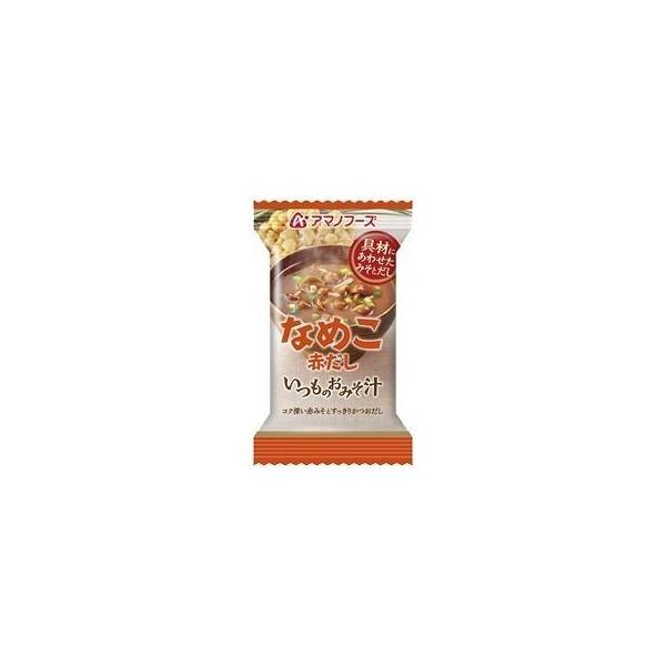 〔まとめ買い〕アマノフーズ いつものおみそ汁 なめこ(赤だし) 8g(フリーズドライ) 60個(1ケース)