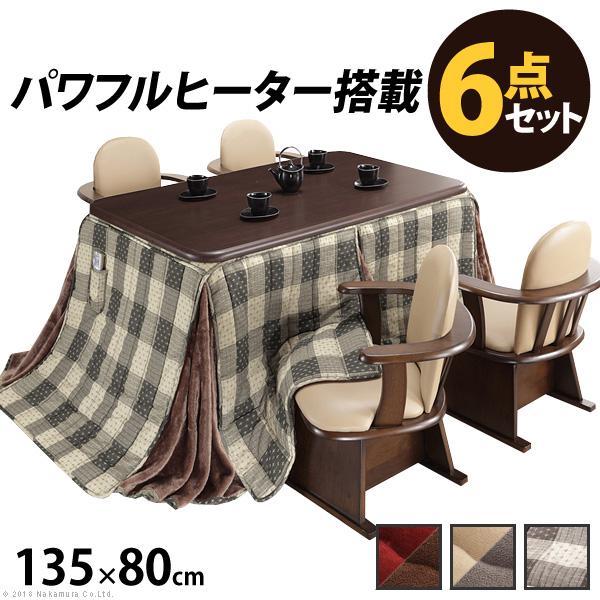 こたつ 長方形 テーブル パワフルヒーター-高さ調節機能付き ダイニングこたつ-アコード135x80cm 6点セット(こたつ+掛布団+肘付回転椅子4脚) ターンアップ|buzzhobby