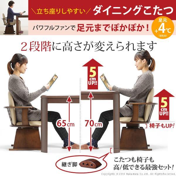 こたつ 長方形 テーブル パワフルヒーター-高さ調節機能付き ダイニングこたつ-アコード135x80cm 6点セット(こたつ+掛布団+肘付回転椅子4脚) ターンアップ|buzzhobby|02
