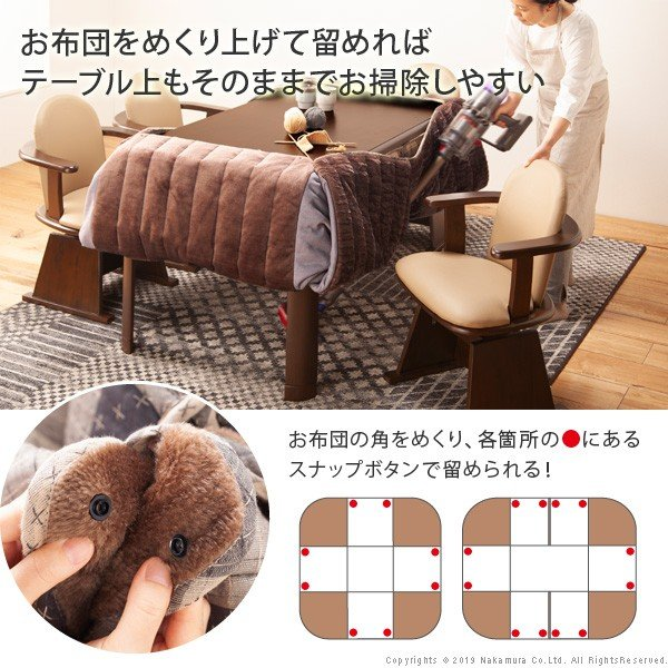 こたつ 長方形 テーブル パワフルヒーター-高さ調節機能付き ダイニングこたつ-アコード135x80cm 6点セット(こたつ+掛布団+肘付回転椅子4脚) ターンアップ|buzzhobby|03