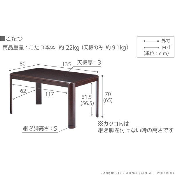 こたつ 長方形 テーブル パワフルヒーター-高さ調節機能付き ダイニングこたつ-アコード135x80cm 6点セット(こたつ+掛布団+肘付回転椅子4脚) ターンアップ|buzzhobby|04