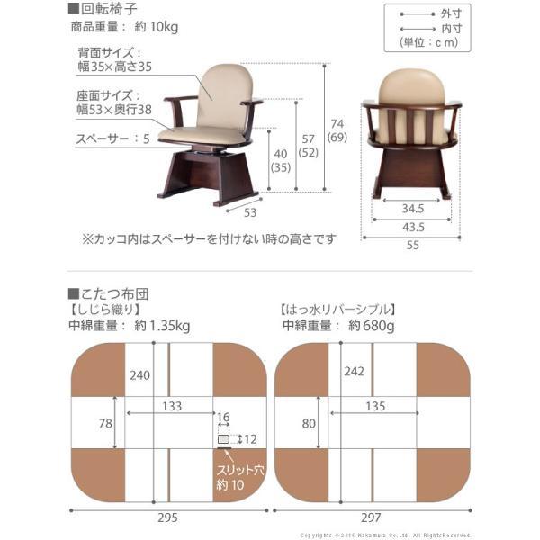 こたつ 長方形 テーブル パワフルヒーター-高さ調節機能付き ダイニングこたつ-アコード135x80cm 6点セット(こたつ+掛布団+肘付回転椅子4脚) ターンアップ|buzzhobby|05