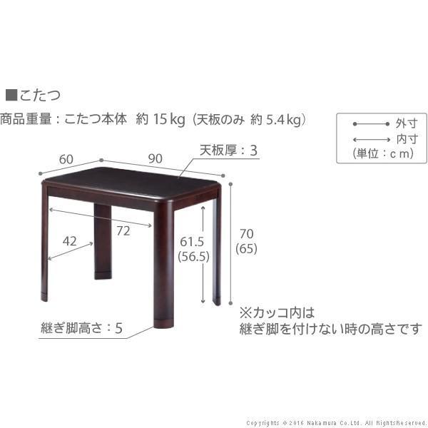 こたつ 長方形 テーブル パワフルヒーター-高さ調節機能付き ダイニングこたつ-アコード90x60cm 3点セット(こたつ+掛布団+肘付回転椅子1脚) ターンアップ|buzzhobby|04