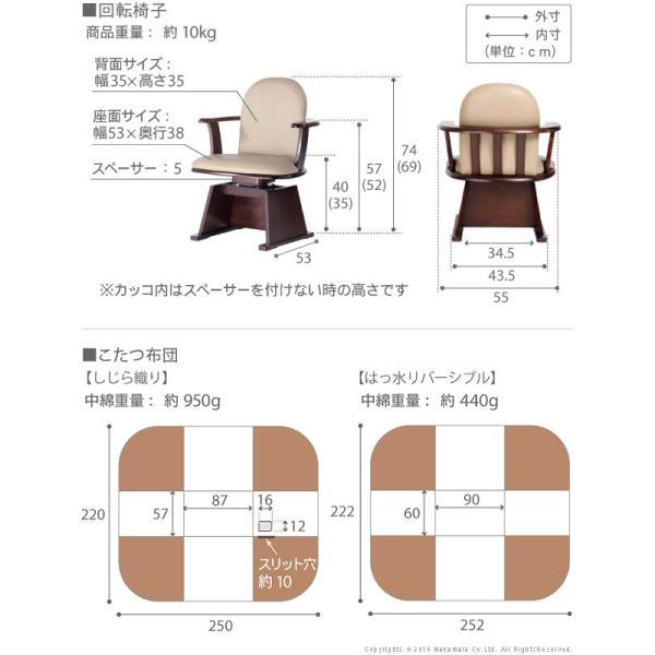 こたつ 長方形 テーブル パワフルヒーター-高さ調節機能付き ダイニングこたつ-アコード90x60cm 3点セット(こたつ+掛布団+肘付回転椅子1脚) ターンアップ|buzzhobby|05