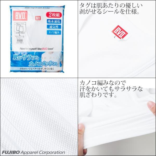 Tシャツ 丸首半袖 2枚組 B.V.D. カノコメッシュ 吸水速乾 クールビズ/涼感/メンズインナー/ビジネス|bvd|02