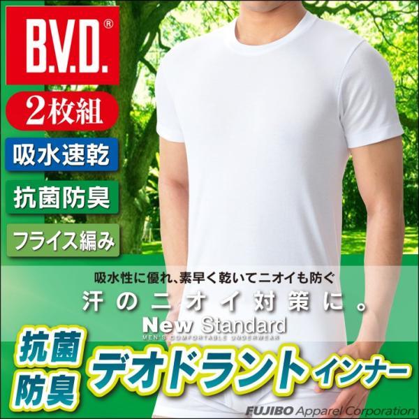 クルーネック半袖Tシャツ 2枚組セット BVD 吸水速乾 抗菌防臭 ドライ&デオドラント/メンズインナー/アンダーウェア/ビジネス|bvd