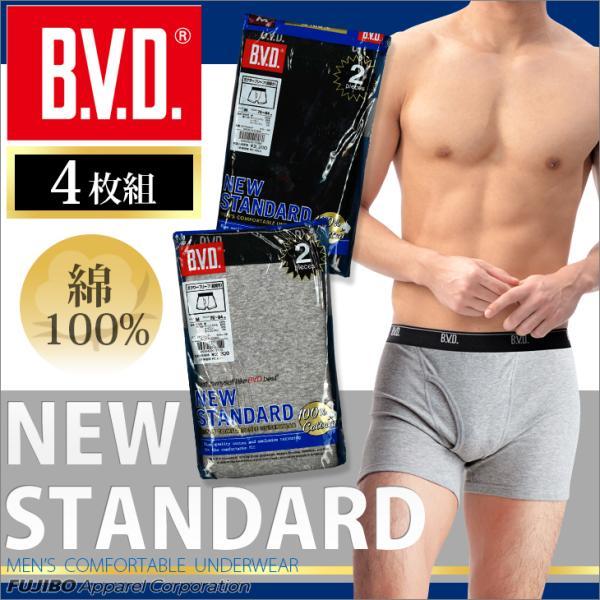 ボクサーパンツ4枚セットBVDNEWSTANDARD下着綿100%メンズ消化