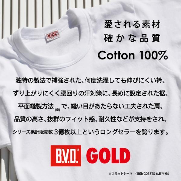 アンダーウェア/メンズ/ 2枚セット BVD U首半袖Tシャツ GOLD /B.V.D./インナー/綿100%|bvd|03