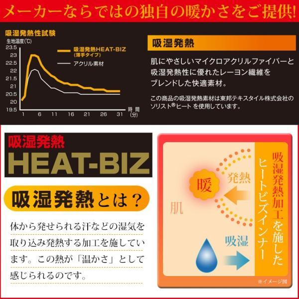 あったか防寒 吸湿発熱 BVD HEAT BIZ 薄手 Vネック長袖シャツ ウォームビズ/ビジネス|bvd|02