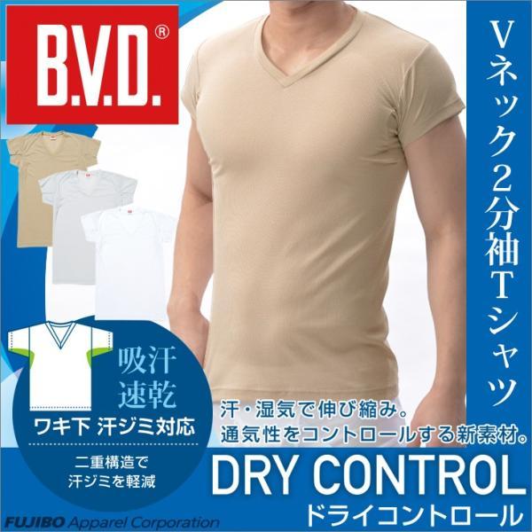Vネック2分袖Tシャツ クールビズ BVD 吸汗速乾 ワキ汗対策/多汗症 汗取りインナー/メンズ/吸水速乾 bvd