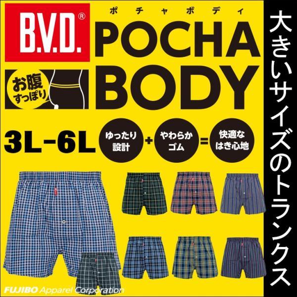 3L 4L 5L 6L BVD 前開きトランクス POCHA BODY 綿100% キングサイズ 大きいサイズ メンズ  下着