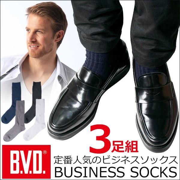 BVD メンズビジネスソックス3足組セット/靴下/くつした/スーツ/|bvd