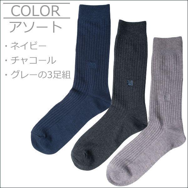 BVD メンズビジネスソックス3足組セット/靴下/くつした/スーツ/|bvd|02