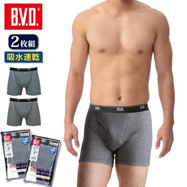 ボクサーパンツ BVD 2枚組セット 吸水速乾 BASIC STYLE メンズインナー|bvd