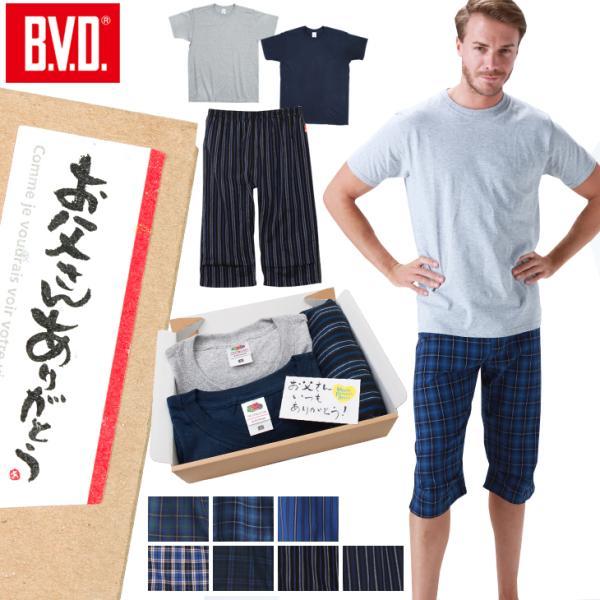 父の日ギフトBVDステテコ+Tシャツ2枚の3点セットリラクシングルームウェアプレゼント福袋