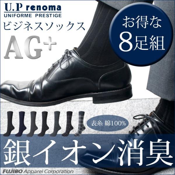 ビジネスソックス 8足セット U.P renoma 銀イオン消臭 メンズ 靴下 レノマ 無地 リブ ドット チェック
