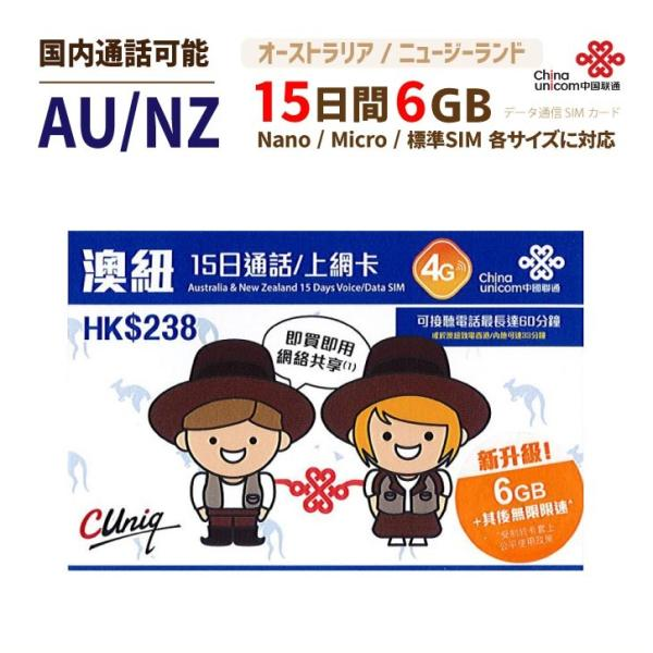 AU/NZ 6GB China Unicom オーストラリア/ニュージーランド データ通信SIMカード(6GB/15日)オーストラリアSIM ニュージーランドSIM 中国聯通香港|bwi