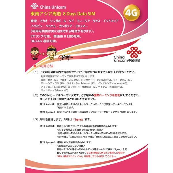 東南アジア 3GB China Unicom 東南アジア周遊SIMカード タイ/ベトナム/マレーシア/ミャンマー他11ヵ国( 3GB/8日)東南アジアSIM アジアSIM|bwi|02