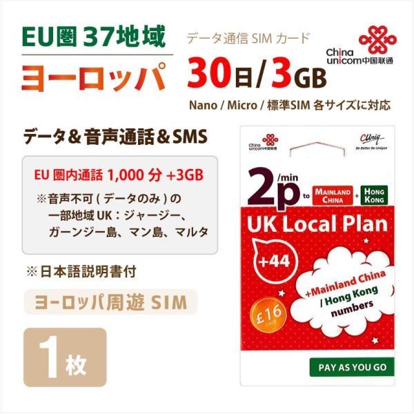 ヨーロッパ 周遊 30日 データ&音声通話&SMS プリペイド SIM カード (3GB)|bwi