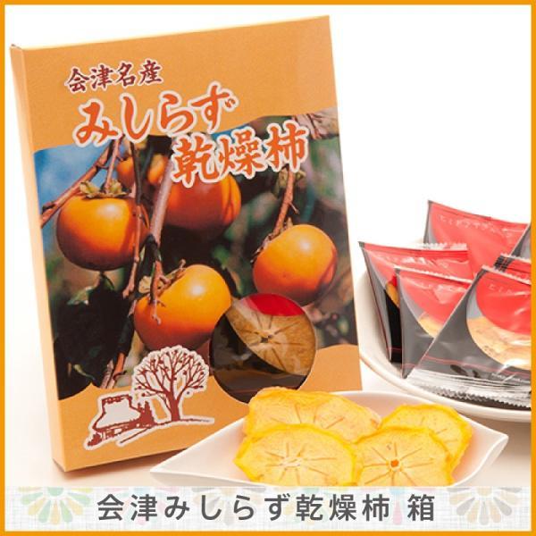 会津みしらず乾燥柿 箱|byakko