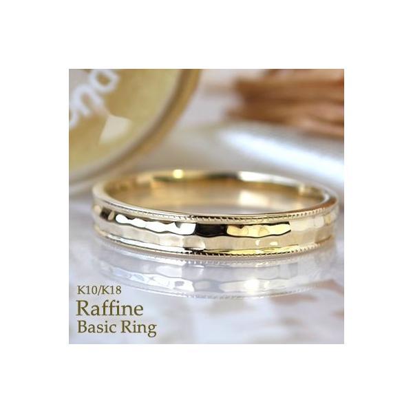 指輪 レディース リング シンプル おしゃれ ペアリング ゴールド 太め K10 10金 10k 18金 18k K18 本物 おしゃれ 人気  重ね付け デザイン 送料無料