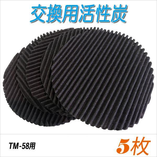 【天井給気口TM-58交換用活性炭(5枚1組)】換気口カバー|c-clie-shop