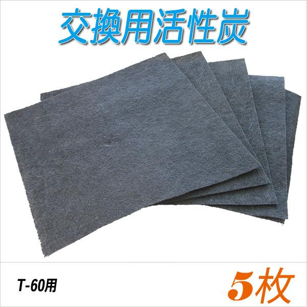 【天井給気口T-60交換用活性炭(5枚1組)】換気口カバー|c-clie-shop