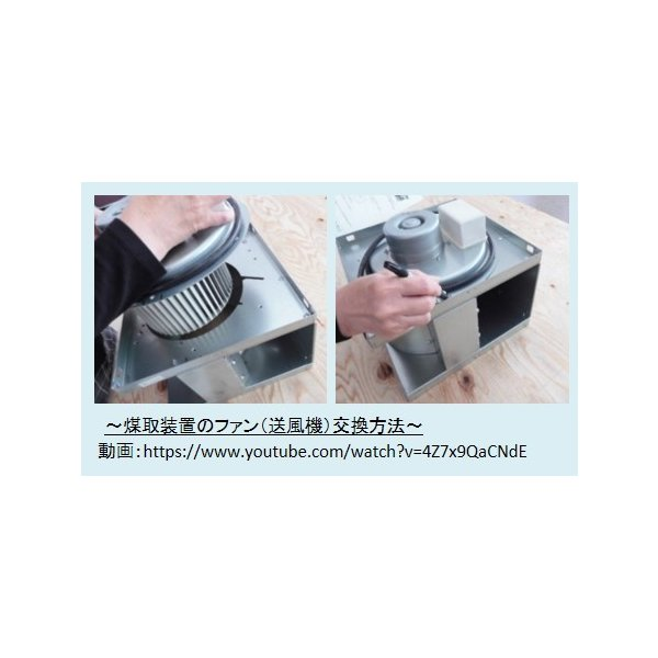CL C-Box-1TB 小型コーヒー焙煎排気処理装置「ばいせん君」|c-clie-shop|07