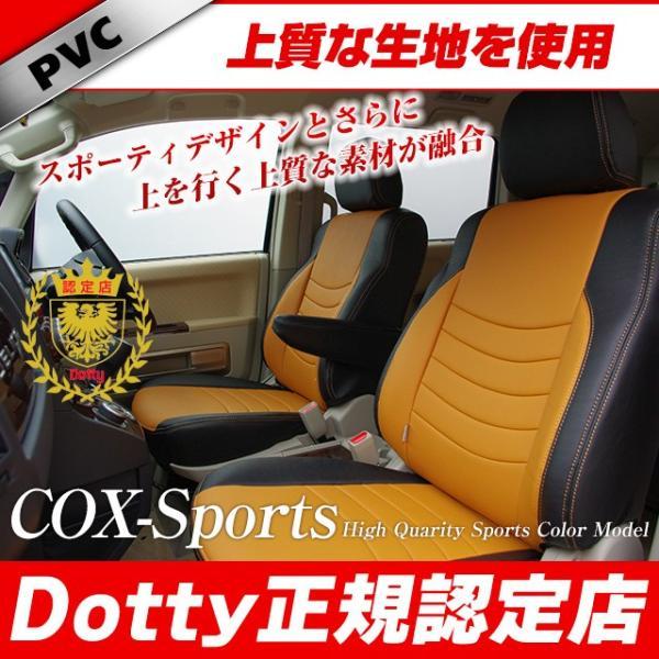 シートカバー PTクルーザー Dotty シートカバー COX-SPORTS|c-connect