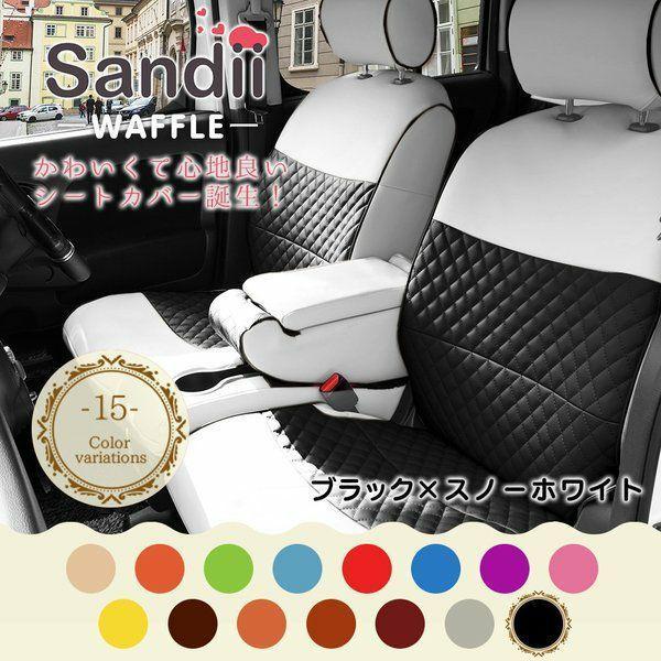 シートカバー ラパン Sandii シートカバー ワッフル かわいい|c-connect|12