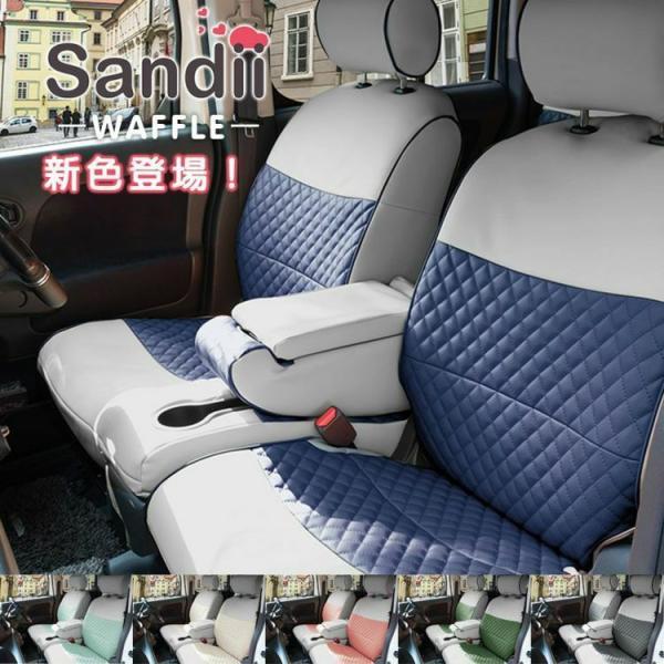 シートカバー ラパン Sandii シートカバー ワッフル かわいい|c-connect|03