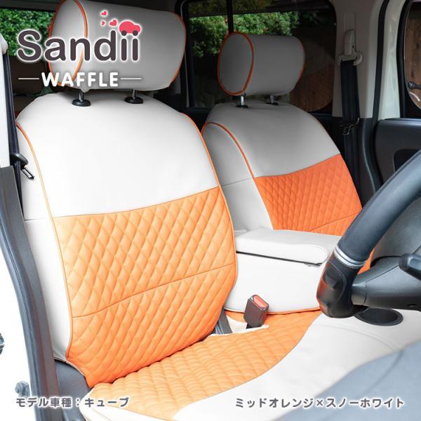 シートカバー ラパン Sandii シートカバー ワッフル かわいい|c-connect|08