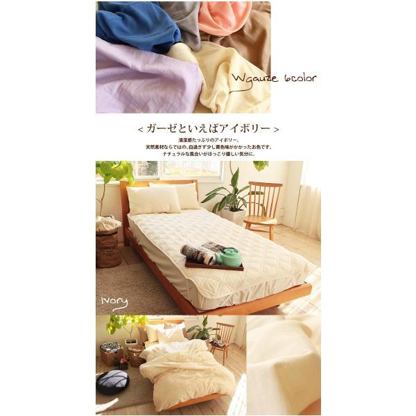 ファミリーサイズ 敷きパッド キング 3人用 高級糸仕上げ ダブルガーゼ HarvestRoom ハーベストルーム|c-eternal|15