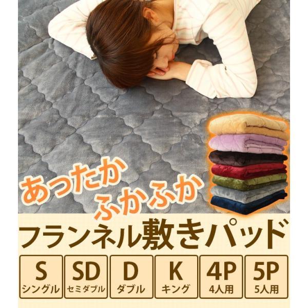 敷きパッド ファミリーサイズ4人用 フランネルあったか あたたか 暖かい 寝室 可愛い 洗える 洗濯機 ベッド 布団カバー 敷き布団カバー c-eternal 02
