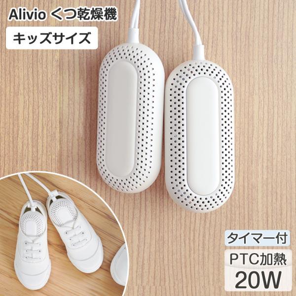 Alivio くつ乾燥機 タイマー機能付き 靴 乾燥機 シューズドライヤー レディース メンズ 乾燥 静音 アリビオ