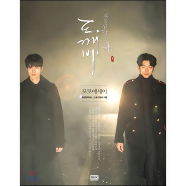 コン・ユ、キム・コウン主演 tvNドラマ『鬼 トッケビ』フォトエッセイ 初版付録フォト付き c-factory