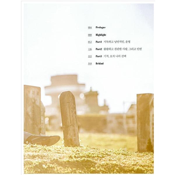 コン・ユ、キム・コウン主演 tvNドラマ『鬼 トッケビ』フォトエッセイ 初版付録フォト付き c-factory 03