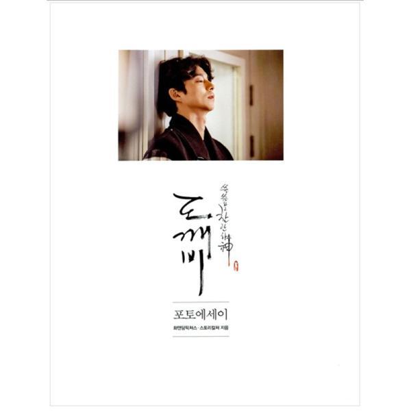 コン・ユ、キム・コウン主演 tvNドラマ『鬼 トッケビ』フォトエッセイ 初版付録フォト付き c-factory 04