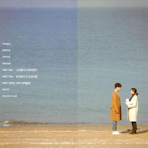 ドラマ 「君も人間か?」(ソ・ガンジュン、コン・スンヨン主演) フォトエッセイ 写真集 c-factory 04