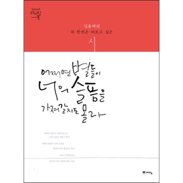 tvNドラマ『鬼トッケビ』詩集-『もしかしたら星々が君の悲しみを持ち行くかもしれない』-赤表紙|c-factory