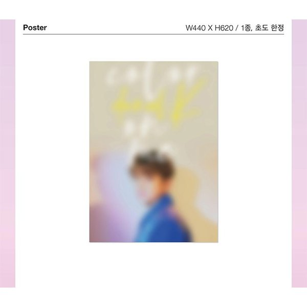 DANIEL K 1st Mini Album / color on me ポスター付 カン・ダニエル 1st ミニアルバム「カラー・オン・ミー」|c-factory|07