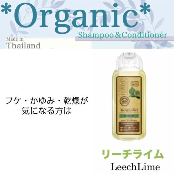 送料無料 タイ産 オーガニックシャンプー&コンディショナー リーチライム 美容 美髪 ふけ かゆみ 乾燥 人気 おすすめ|c-garden|05