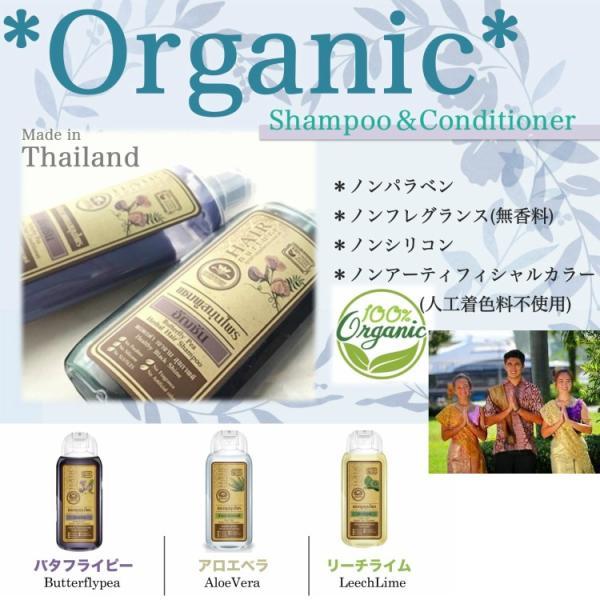 送料無料 タイ産 オーガニックシャンプー&コンディショナー リーチライム 美容 美髪 ふけ かゆみ 乾燥 人気 おすすめ|c-garden|07