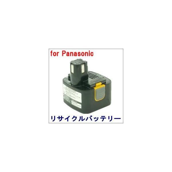 【日本製】パナソニック EZ9200S 2.8Ah (容量アップ率107%) 再生バッテリー