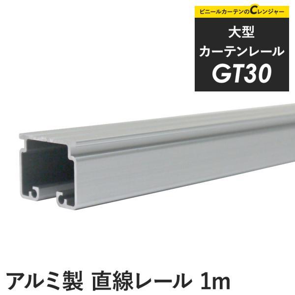 カーテンレール 業務用 大型 GT30 アルミ製 直線レール1m|c-ranger