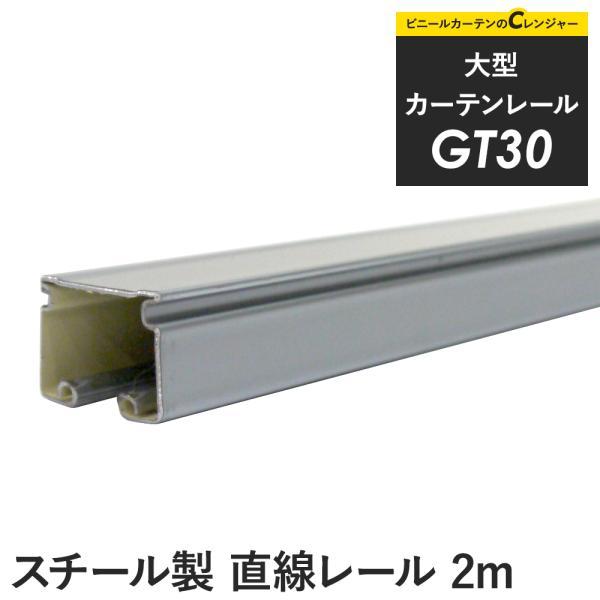 カーテンレール 業務用 大型 GT30 スチール製 2m 直線カーテンレールのみ c-ranger